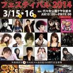 2014年15日(土)・16日(日)タイミュージック グラミーアワード フェスティバル2014 / 東京・代々木公園ケヤキ並木