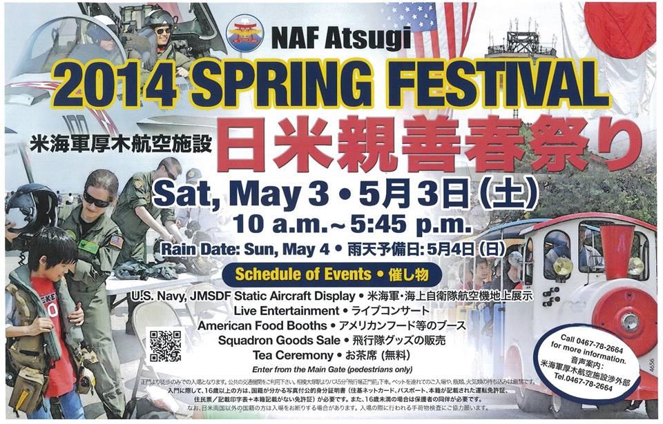 米海軍厚木航空施設 日米親善春まつり ポスター