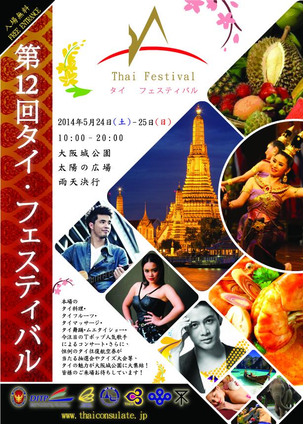 第12回タイフェスティバル2014大阪