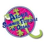 2014年5月30日(金)~6月1日(日)ALOHA SUMMER FESTIVAL in Osaka 2014(アロハサマーフェスティバルインオオサカ2014)/ 大阪・新梅田シティ・ワンダースクエア