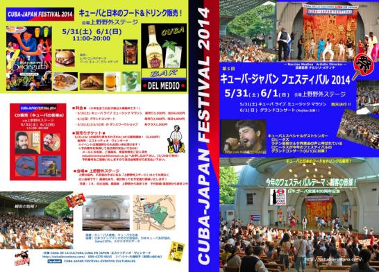 キューバ-ジャパン フェスティバル 2014のフライヤー1