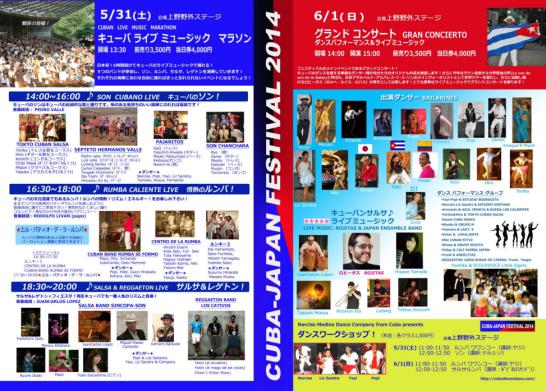 2014-05-30-cuba-japan-fes-02