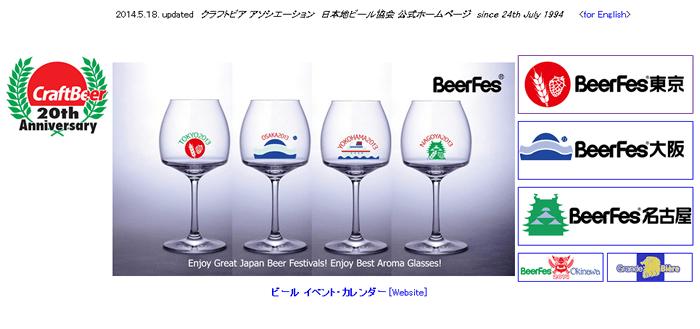 ジャパン・ビアフェスティバル