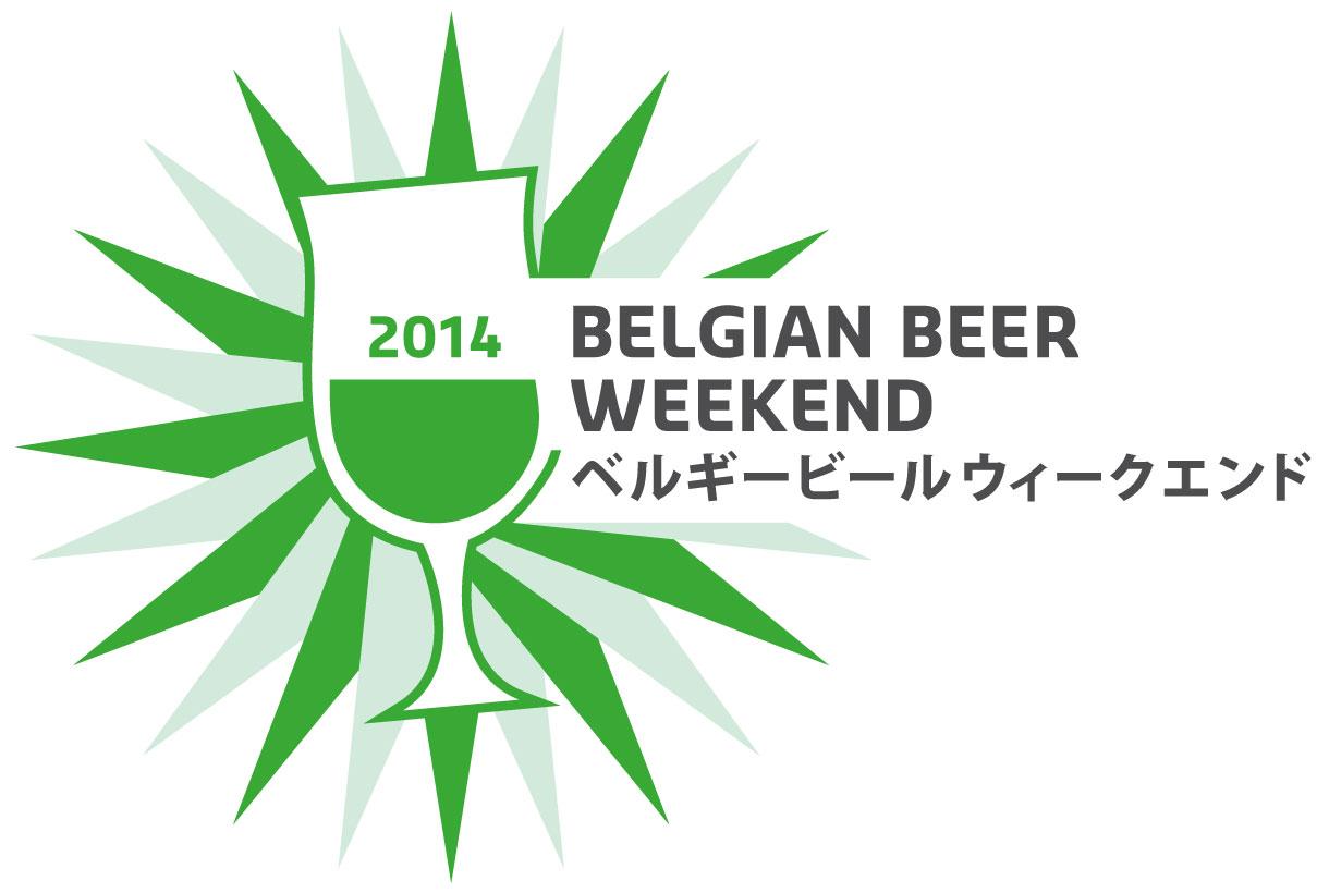 ベルギービールウィークエンド横浜2014