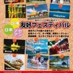 2014年7月19日(土)~21日(月・祝)第1回日本台湾アセアン友好フェスティバル / 駒沢オリンピック公園中央広場