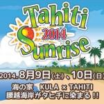 2014年8月9日(土)・10日(日)タヒチ・サンライズ(Tahiti Sunrise)2014 / 鎌倉市・海の家 KULA