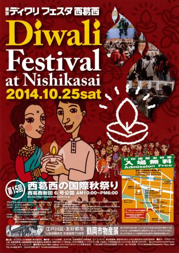 第15回 東京ディワリフェスタ西葛西のポスター