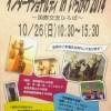 2014年10月26日(日)インターナショナルデイ イン いちかわ 2014 / 千葉県・市川メディアパーク(市川市生涯学習センター)