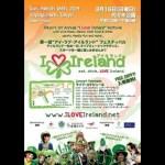 2015年3月15日(日)第2回アイラブアイルランド・フェスティバル2015 / 東京・代々木公園イベント広場