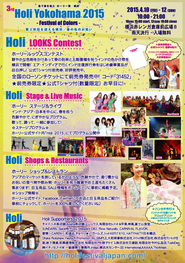 ホーリー祭「ホーリー2015 Holi Festival Yokohama」フライヤー裏