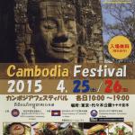 2015年4月25日(土)・26日(日)カンボジアフェスティバル2015  / 代々木公園 ケヤキ並木