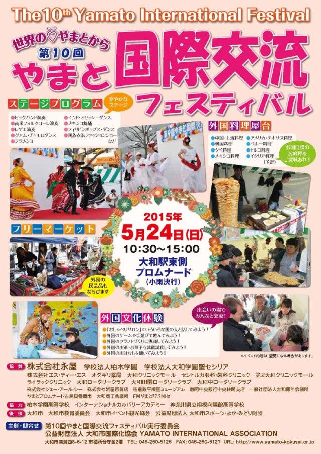 第10回やまと国際交流フェスティバルのポスター
