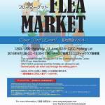 2015年6月13日(土)在日米陸軍キャンプ座間 基地開放イベント フリーマーケット