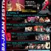 2015年6月25日・26日 / 7月2日・3日キューバ・ジャパン フェスティバル 2015 / 上野公園 野外ステージ