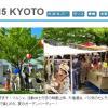2015年7月19日(日)パリ祭 2015 KYOTO / 京都市・アンスティチュ・フランセ関西 – 京都