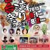 2015年8月1日(土)・2日(日)日本·台湾祭り in 上野 / 上野恩賜公園 噴水前 竹の台広場