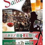 2015年8月6日(金)・7日(日)イタリア街夏祭 Beer&Wine Garden / 港区・イタリア街(汐留西公園)