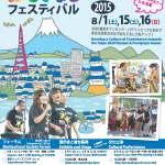 2015年8月15日(土)・16日(日)多文化おもてなしフェスティバル2015 / 日比谷公園 噴水広場・小音楽堂