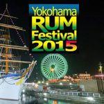 2015年8月23日(日)よこはまラムフェスティバル2015 / 横浜みなとみらい・日本丸メモリアルパーク