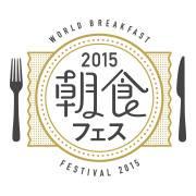 朝食フェス2015 (世界の朝ごはん