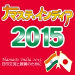 2015年9月26日(土)・27日(日)ナマステ・インディア2015 / 代々木公園 イベント広場