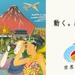 2015年9月24日(木)~27日(日)ツーリズムEXPOジャパン2015 / 東京ビッグサイト(東京国際展示場)