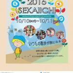 2015年10月10日(土)・11日(日)国際フェスティバル世界市2015 / さいたま新都心けやきひろば