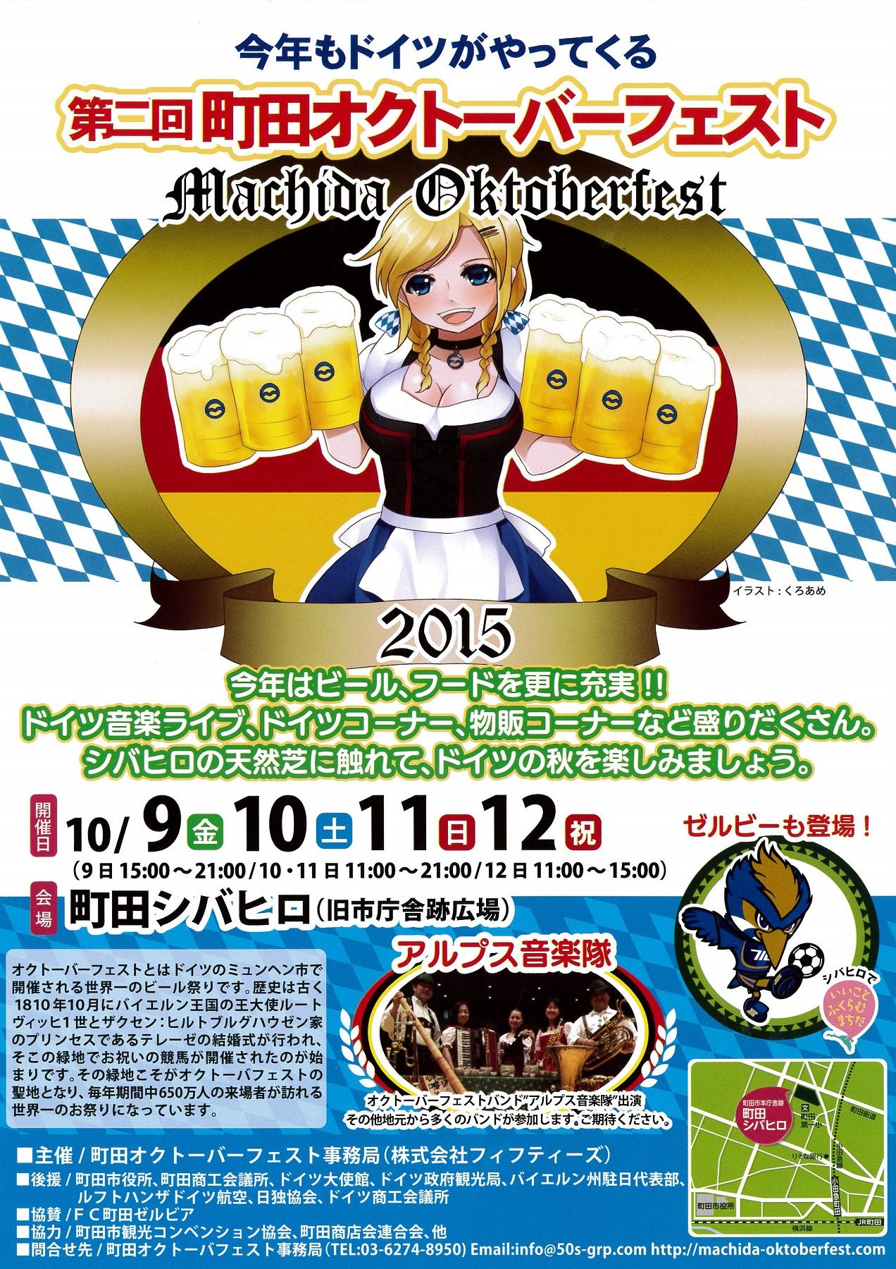 第2回町田オクトーバーフェストのポスター