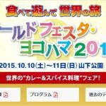 2015年10月10日(土)・11日(日)ワールドフェスタ・ヨコハマ2015 / 横浜市・山下公園
