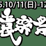 2015年10月11日(日)・12日 (月・祝)猿楽祭2015 代官山フェスティバル / 代官山ヒルサイドテラス
