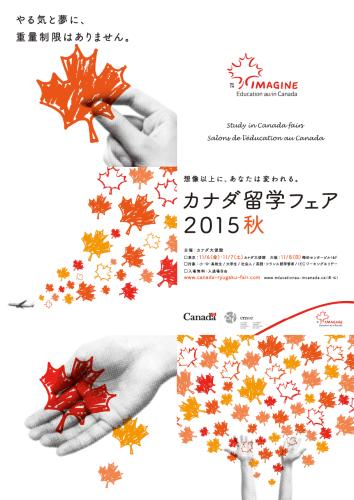 カナダ留学フェア2015秋 / 港区・カナダ大使館 フライヤー1