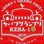 2015年11月12日(木)~ 14日(日)ケバブグランプリ2015 KEBA-1 / 新宿歌舞伎町・大久保公園