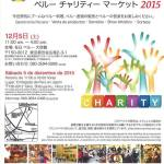 2015年12月5日(土)ペルー チャリティー マーケット2015 / 渋谷・在日ペルー共和国大使館