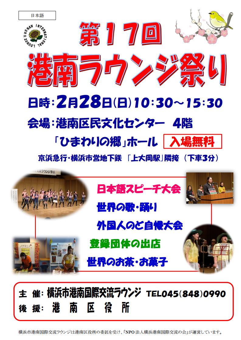 2016年2月28日(日)第17回港南ラウンジ祭り / 神奈川県・港南区民文化センター
