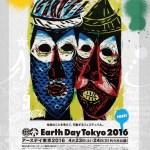 2016年4月23日(土)・24日(日)アースデイ東京2016 / 代々木公園 イベント広場&ケヤキ並木