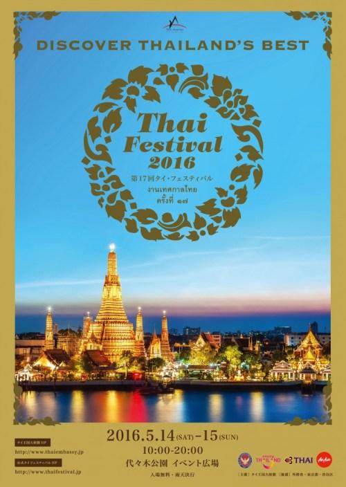 第17回タイ・フェスティバル2016のポスター