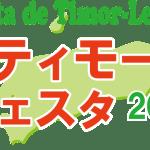2016年5月21日(土)東ティモール・フェスタ 2016東ティモール・フェスタ 2016 / 上智大学 四谷キャンパス