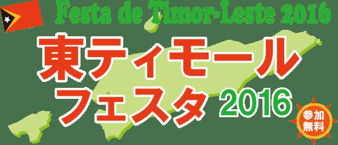 東ティモール・フェスタ2016