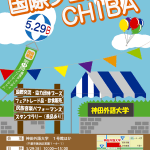 2016年5月29日(日)2016国際フェスタCHIBA / 千葉市・神田外語大学