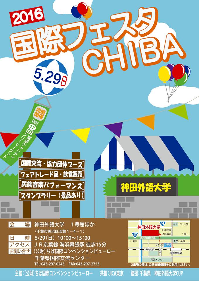 国際フェスタ CHIBAのポスターのフライヤー