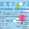 2016年6月4日(土)・5日(日)国際交流フェア2016 / つくば市・つくばセンター広場