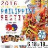 2016年6月18日(土)・19日(日)フィリピンフェスティバル 2016 / 日比谷公園 噴水広場