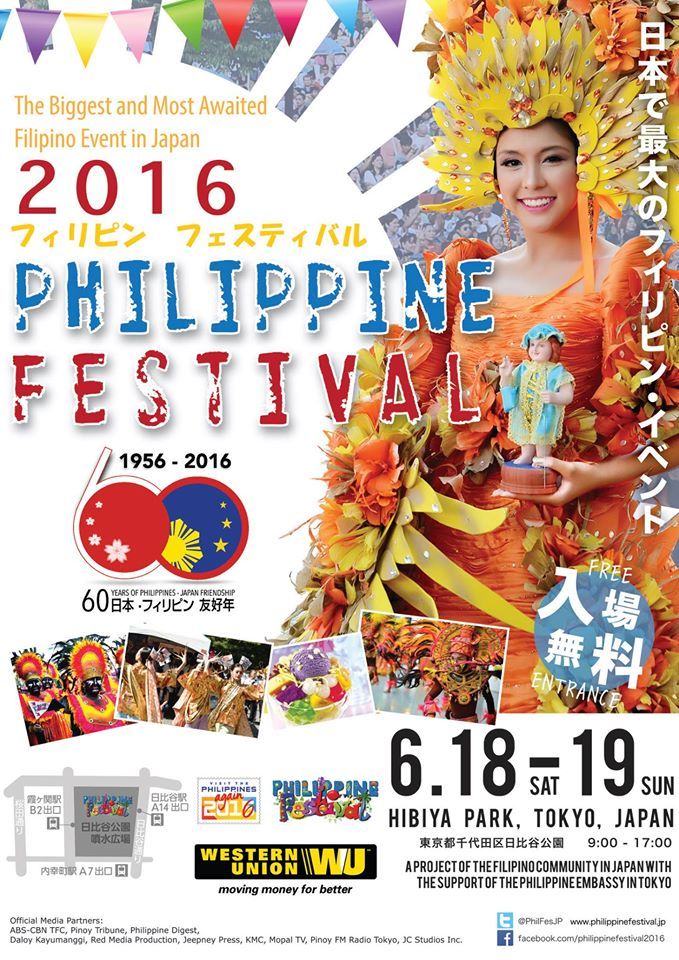 2016年6月18日(土)・19日(日)フィリピンフェスティバル 2016 / 日比谷公園のフライヤー1