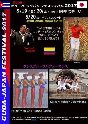 キューバ・ジャパン フェスティバル 2017のフライヤー1