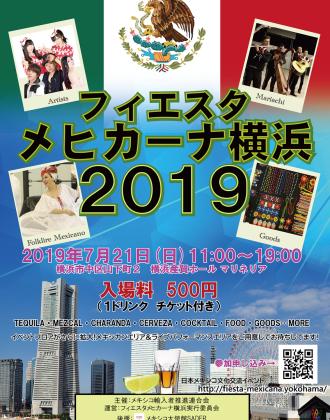 フェスタメヒカーナ横浜2019のフライヤー1