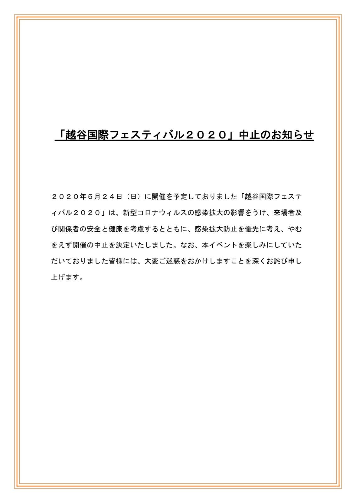 )越谷国際フェスティバル2020中止のお知らせ