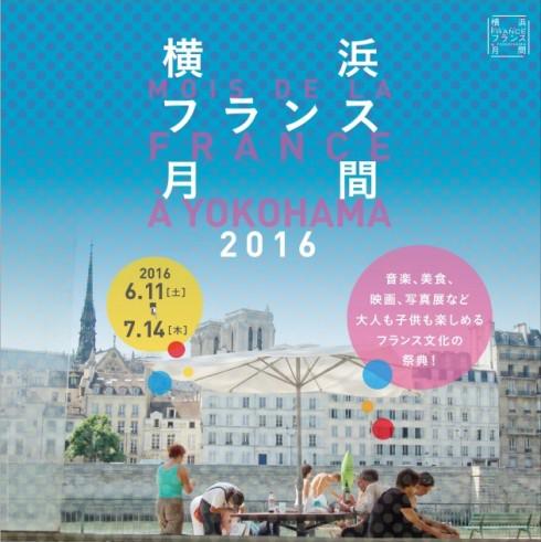 横浜フランス月間2016のフライヤー