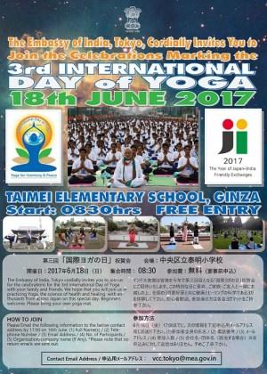 第三回「国際ヨガの日」祝賀会のフライヤー1