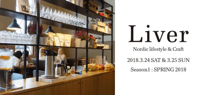 Liver - Nordic Lifestyle Marketのフライヤー