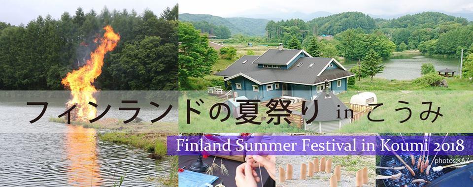 フィンランドの夏祭り in こうみのフライヤー